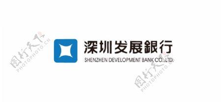 深圳发展银行标志logo图片