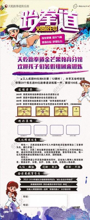 跆拳道招生展架图片