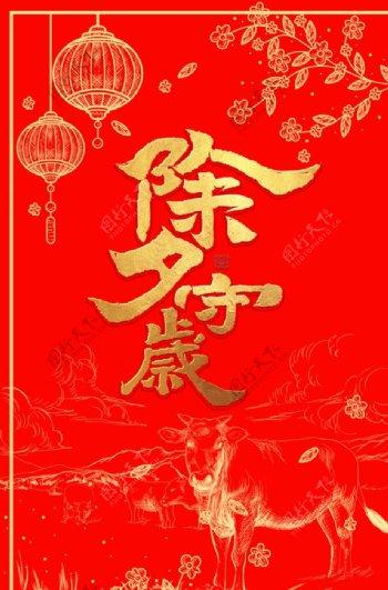 春节除夕守岁灯笼边框树枝图片