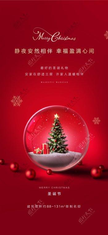 圣诞节活动图片