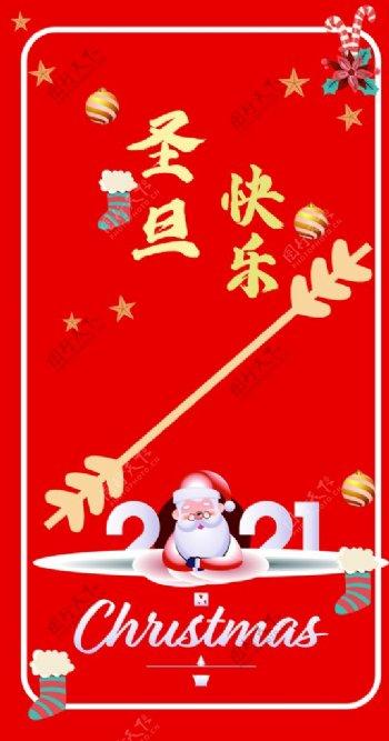 圣诞老人海报图片