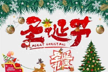 圣诞节广告排版图片