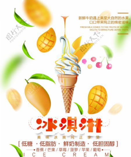 健康冰淇淋图片