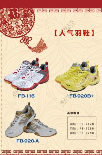 运动鞋牛年春节手机H5海报图片