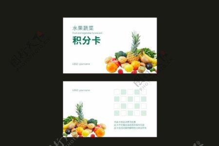水果蔬菜积分卡图片