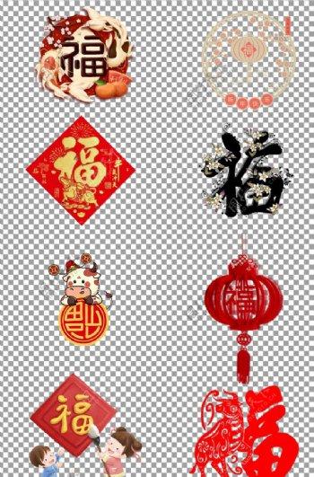 牛年福字立体艺术字图片