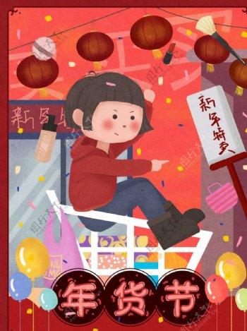 卡通手绘年货节插画图片