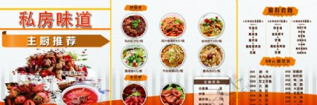 私房菜海报展板图片