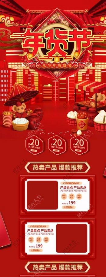 红色喜庆年货节店铺装修模板图片
