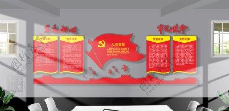 入党誓词党建文化墙造型图片