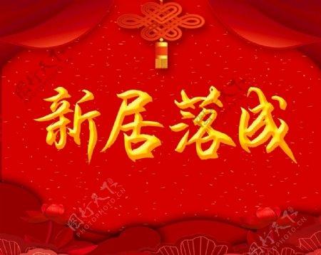 红色喜庆海报图片