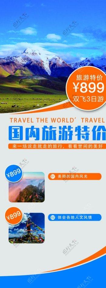 国内旅游特价图片