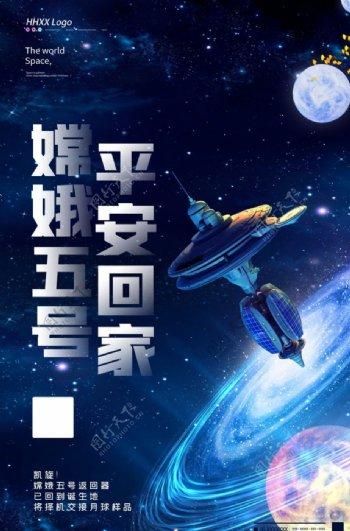 嫦娥五号图片