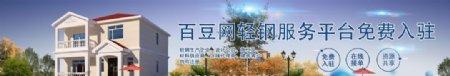 轻钢别墅微信公众号顶部引导图图片