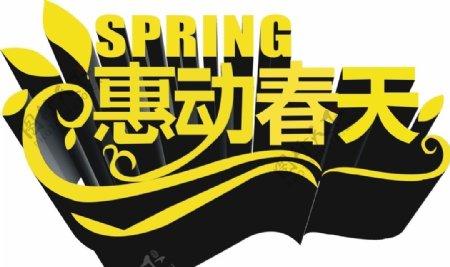 惠动春天图片