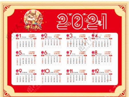 2021牛年喜庆挂历图片