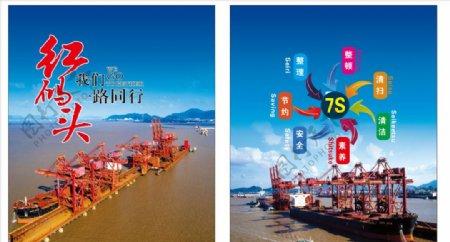码头建设文化图片