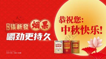 张新发广告中秋节图片