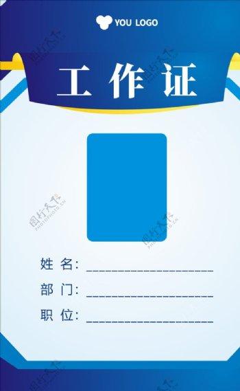 蓝色大气工作证图片