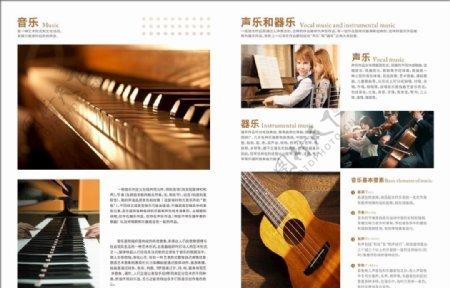 音乐画册排版图片