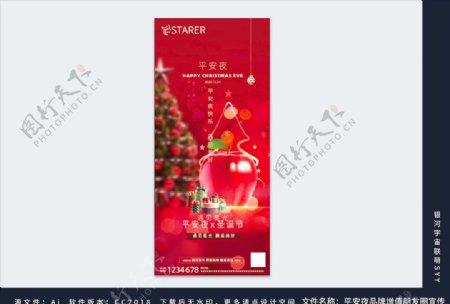 红平安夜品牌增值朋友圈手机配图图片