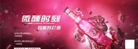 玛斯潮饮酒水宣传海报图片