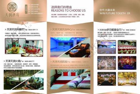 大酒店宣传单彩页图片