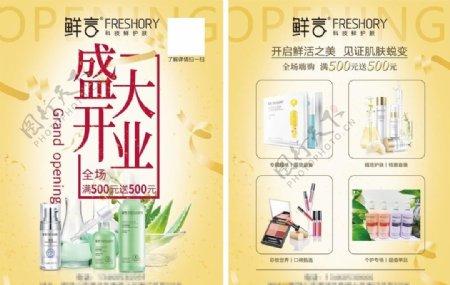 美容店开业彩页清新化妆品宣传单图片