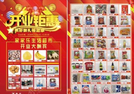 开业钜惠超市图片