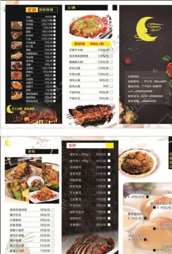 3折页菜单图片