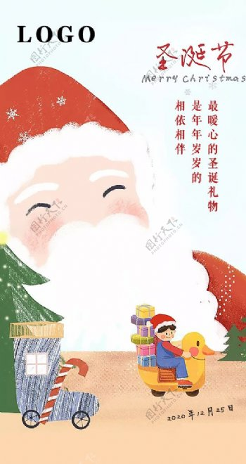 圣诞节圣诞快乐圣诞礼物图片