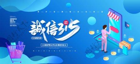 蓝色扁平简约诚信315宣传展板图片
