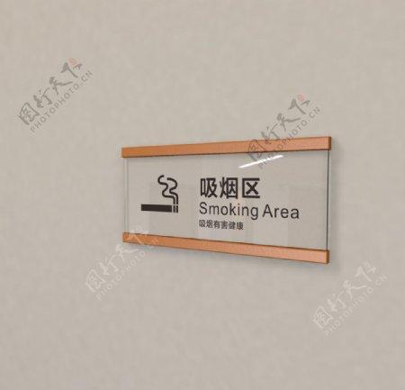 吸烟区标识牌图片