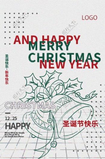 圣诞海报简约经海报图片