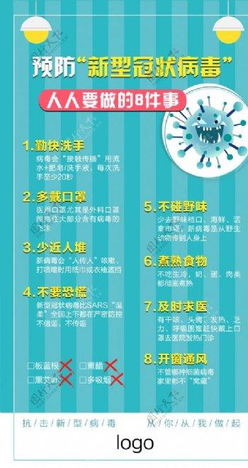 预防新冠病毒人人要做的8件事图片