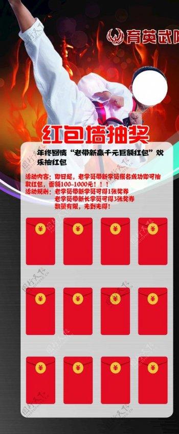 红包展架墙图片