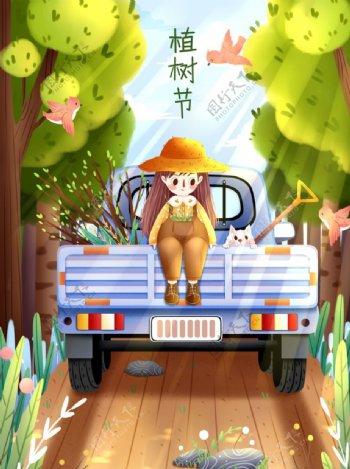 卡通手绘植树节宣传海报图片