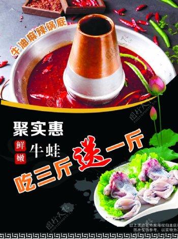 牛蛙火锅海报图片