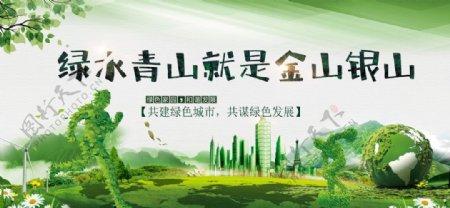 环保展板海报图片