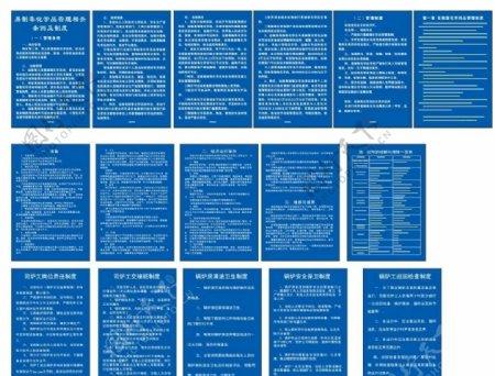 锅炉制度牌水牌蓝色图片