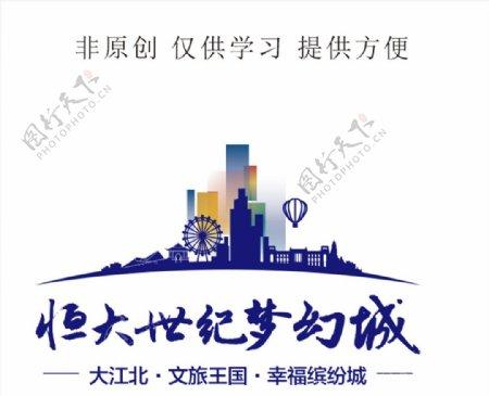 世纪梦幻城logo图片