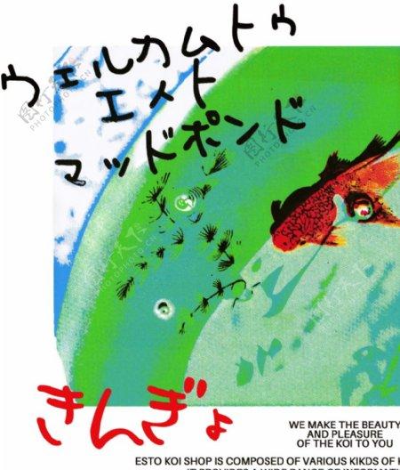 金鱼T恤裁片印花图片