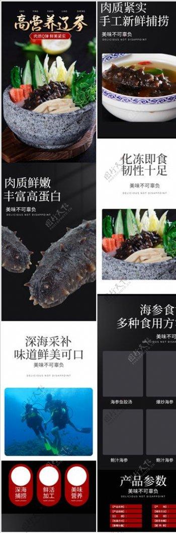 简约海产品即食海参详情页图片