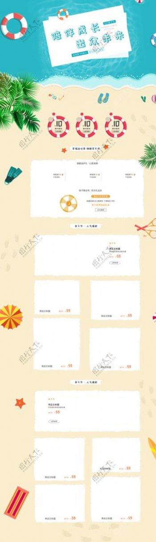 淘宝活动促销购物节页面设计图片