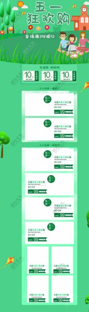 绿色小清新儿童节促销首页图片