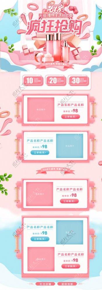 粉色化妆品促销活动首页设计图片