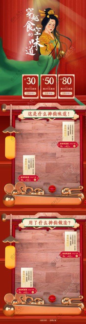 中国风红色大气促销首页设计图片