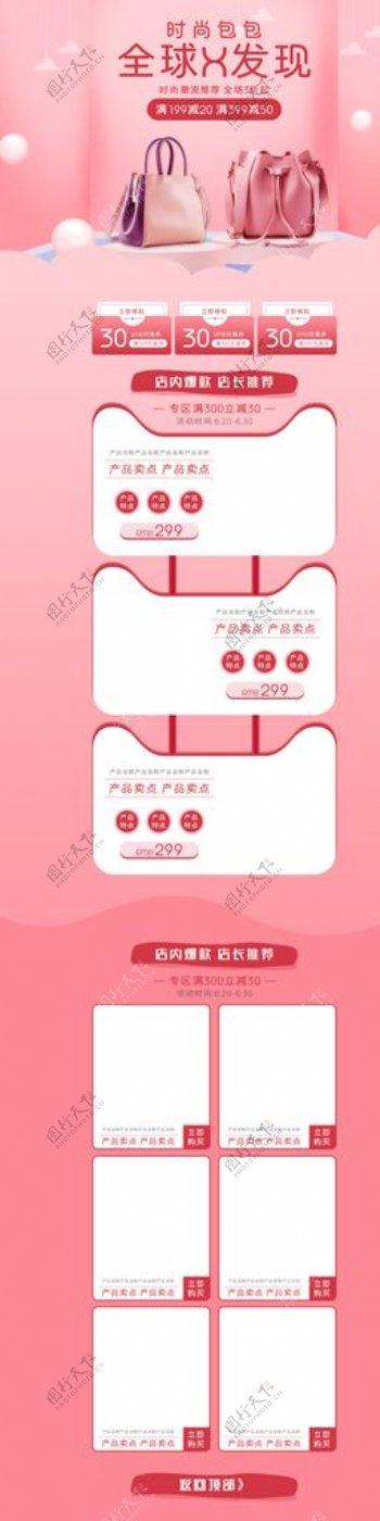 粉色大气购物节活动促销页面设计图片