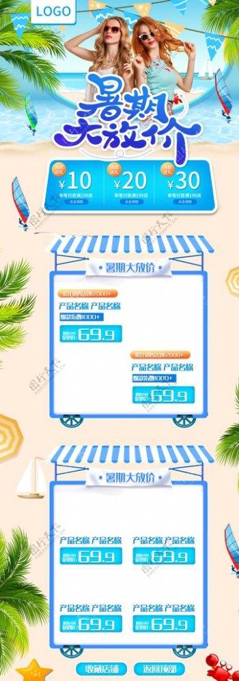 夏日海景促销购物节页面设计图片