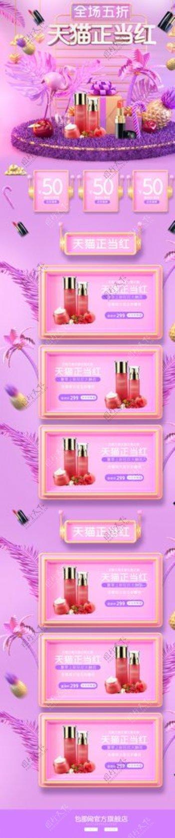 粉色活动促销首页设计图片